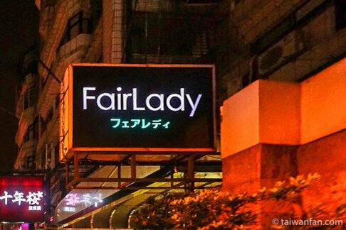 fair-lady-hostess-bar-taipei1