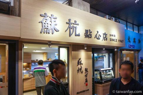 soup-dumpling-taipei-restaurant7