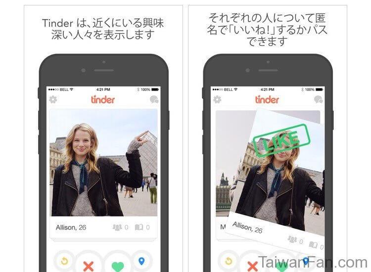 台湾でマッチングアプリ「Tinder-ティンダー」と「Pairs-ペアーズ」が大流行り!