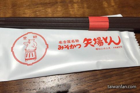 yabaton-taiwan-nagoya_2