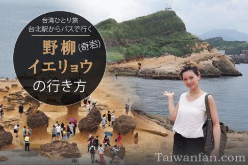 yehliu-taiwan_bus_guide_transportation-howto