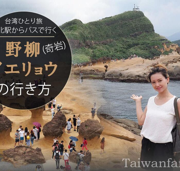 台北駅から野柳(イエリョウ)までバスで行く方法