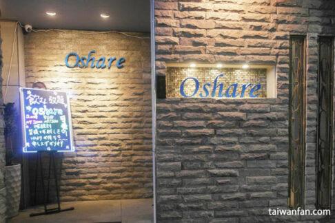 林森北路の路地にある小洒落たキャバクラ Oshare-オシャレ-。