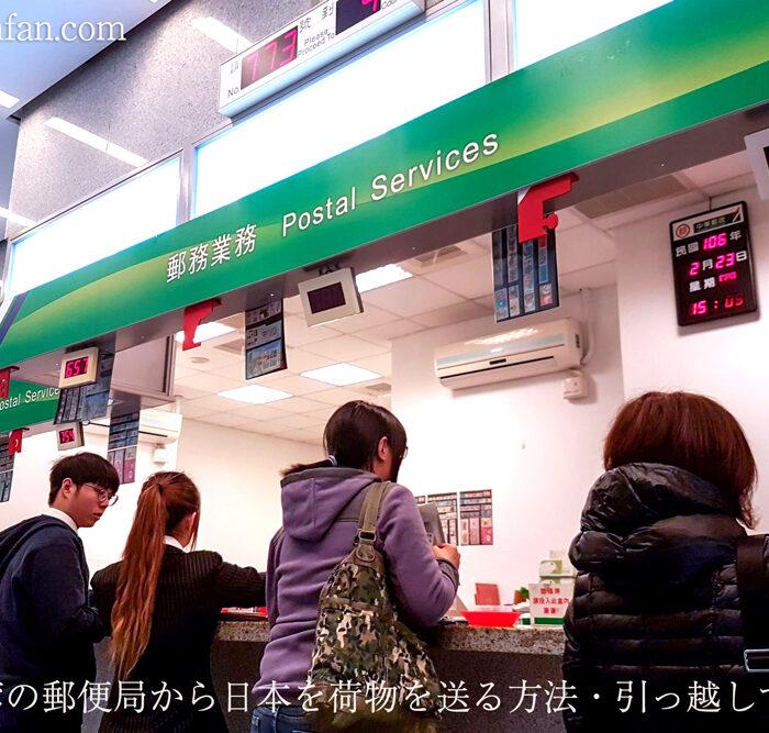 台湾の郵便局から日本の荷物を船便で送る・引っ越しをする方法