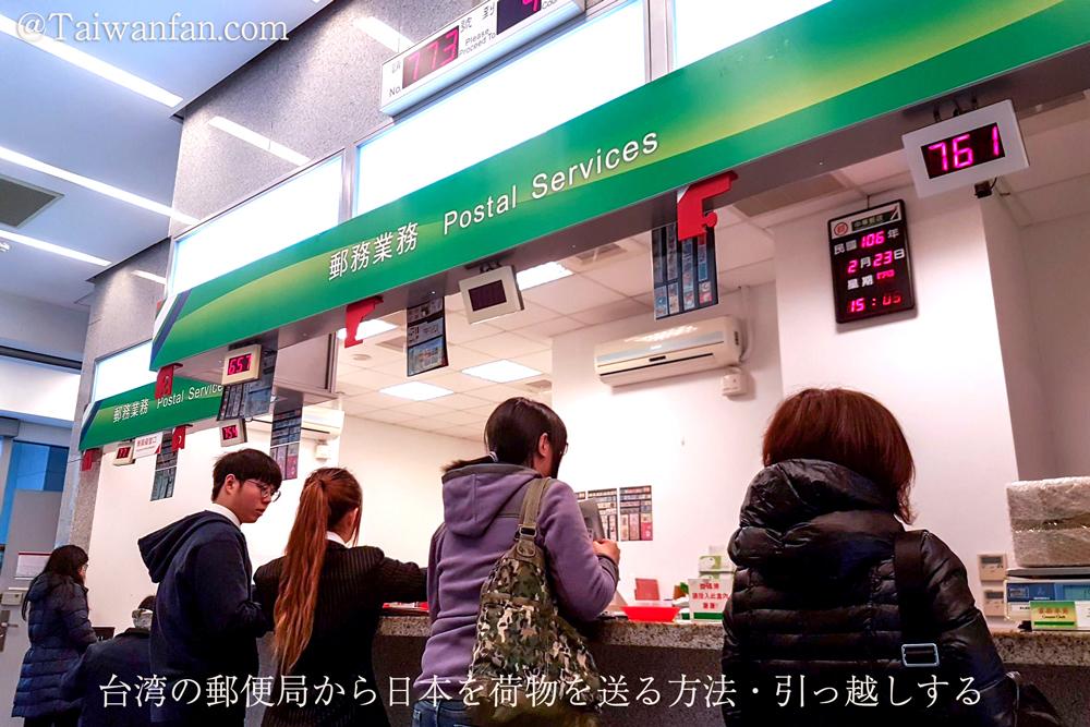 台湾の郵便局から日本を荷物を送る方法・引っ越しするには?