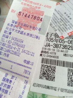 台湾のレシート(統一發票)でお金を当てよう!換金方法は?台湾ファン