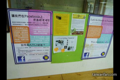 tli-taipei-chinese-study_3