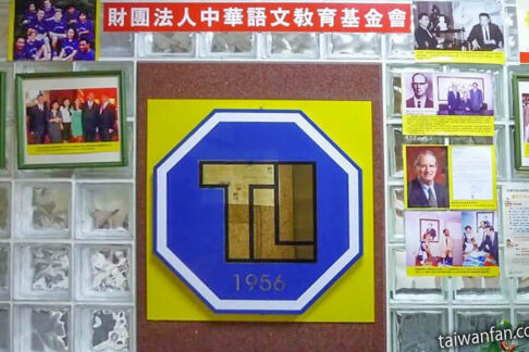 TLI 台北の中国語学校