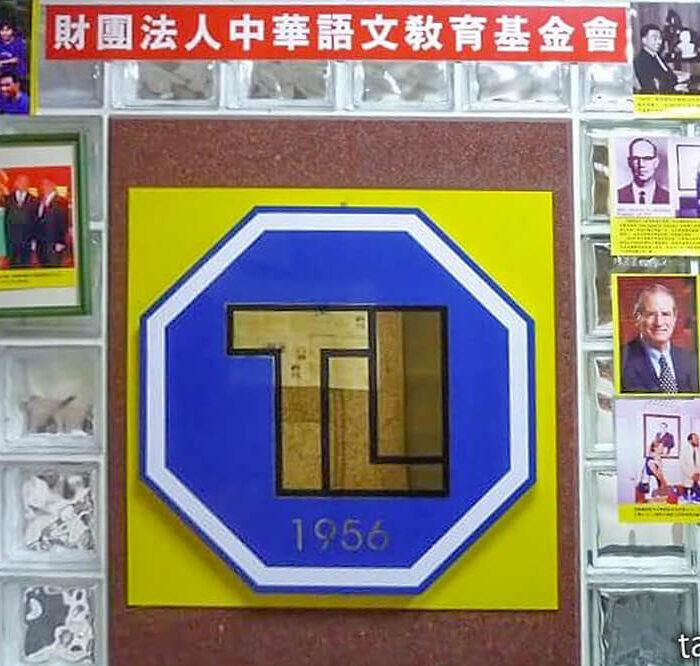 TLI 1956年創立 世界トップクラスの中国語教室
